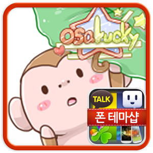 osa Lucky3 이모티콘