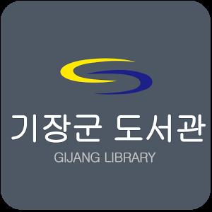 기장군 도서관