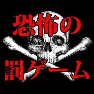 恐怖の罰ゲーム【王様ゲーム改】合コンにお勧めのパーティアプリ
