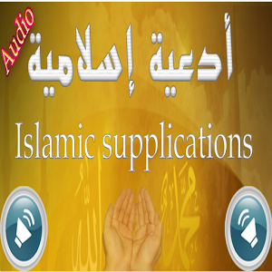 Supplications for muslims-Duaa