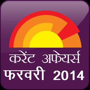 Current Affairs Feb 2014 Hindi