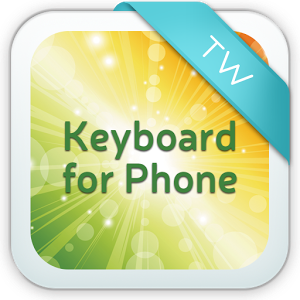 New Free Keyboard for Phone keyboard phone rocket