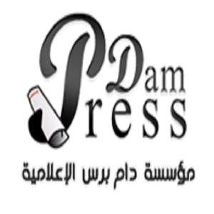 دام برس | Dam Press