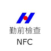 勤前檢查(NFC)