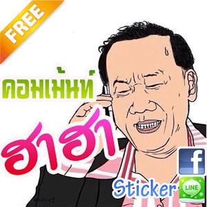 Sticker Line กวนๆ Free