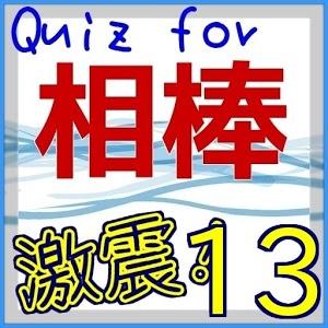 Quiz for 相棒 13 激震!