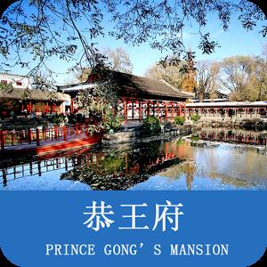 Tour Prince Gong Mansion