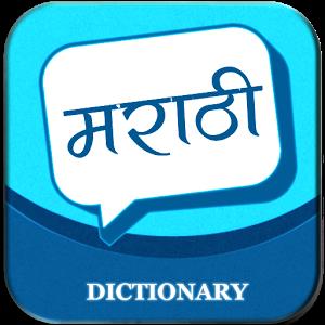 Marathi Shabdkosh Dictionary