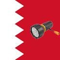 Lantern flash screen Bahrain