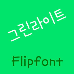 AaGreenLight™ Korean Flipfont