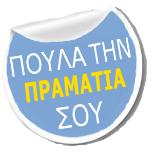 Pramateftis Cyprus