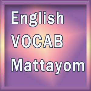 ทดสอบศัพท์ อังกฤษ ระดับ มัธยม