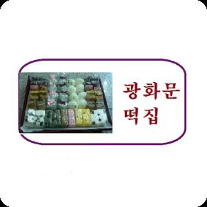 광화문떡집
