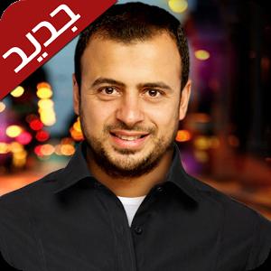 مصطفى حسنى واهل الجنة حصريا
