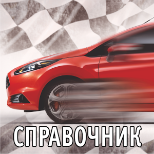 Справочник автомобилиста ХМАО