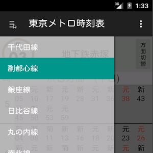 東京メトロ時刻表アプリ