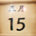 万年历 黄历 日历 农历
