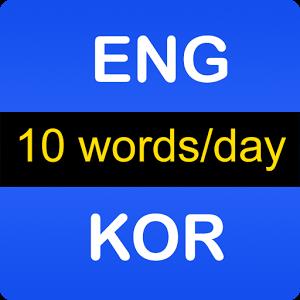 English Korean Vocabulary