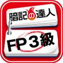 暗記の達人 FP3級