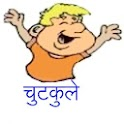 Hindi Jokes Hinkhoj