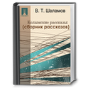 "The book ""Kolyma Tales"""