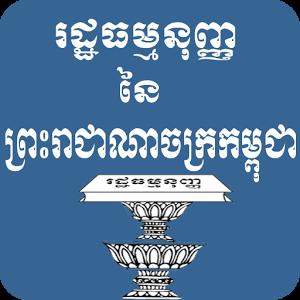 Cambodia Constitution