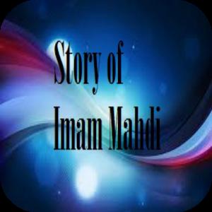 The Story Of Imam Mahdi