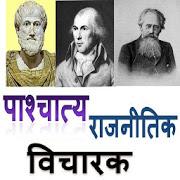 पाश्चात्य राजनीतिक विचारक Political Thinkers