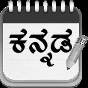 Kannada Pad kannada