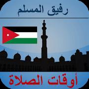 أوقات الصلاة الأردن : رفيق المسلم