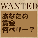 ONEPIECE(ワンピース)~あなたの賞金何ベリー?~