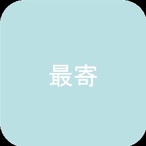 最寄り駅検索アプリ(金剛)