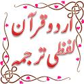 Urdu Quran (Word to Word)