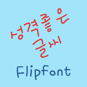 flipfont saral Apps Android