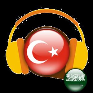 Learn Turkish Conversation :AR