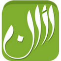 Athan - Your Prayer Companion athan islamway