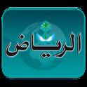 جريدة الرياض اليومية