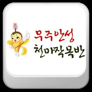 무주안성천마영농조합법인,천마,무주천마